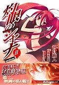 """灼眼のシャナ(2) with """"GRIMOIRE""""【初回限定版】 (電撃コミックス)の詳細を見る"""