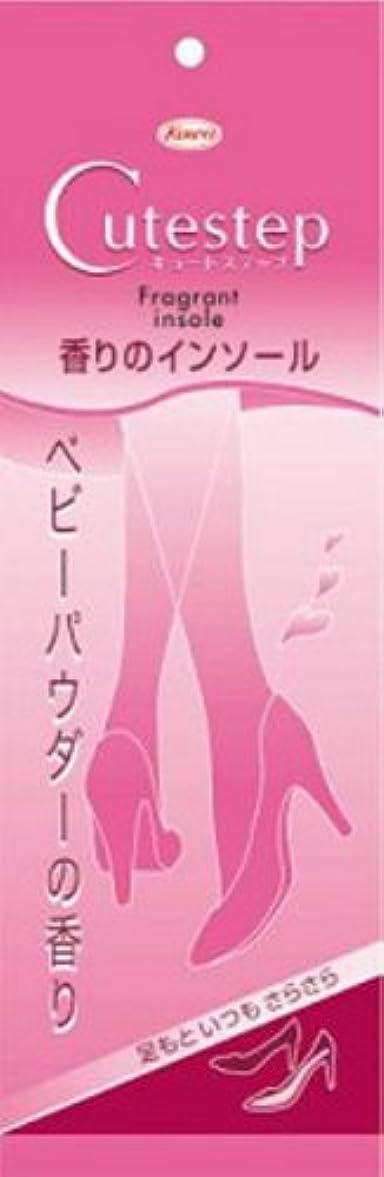 息苦しいボトルネック沼地興和(コーワ) キュートステップ 香りのインソール 1足入(2枚入)