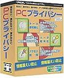 PCプライバシー