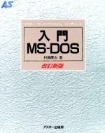入門MS‐DOS (アスキー・ラーニングシステム)
