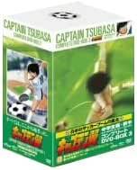 キャプテン翼 COMPLETE DVD-BOX 3〈中学生編・前半〉