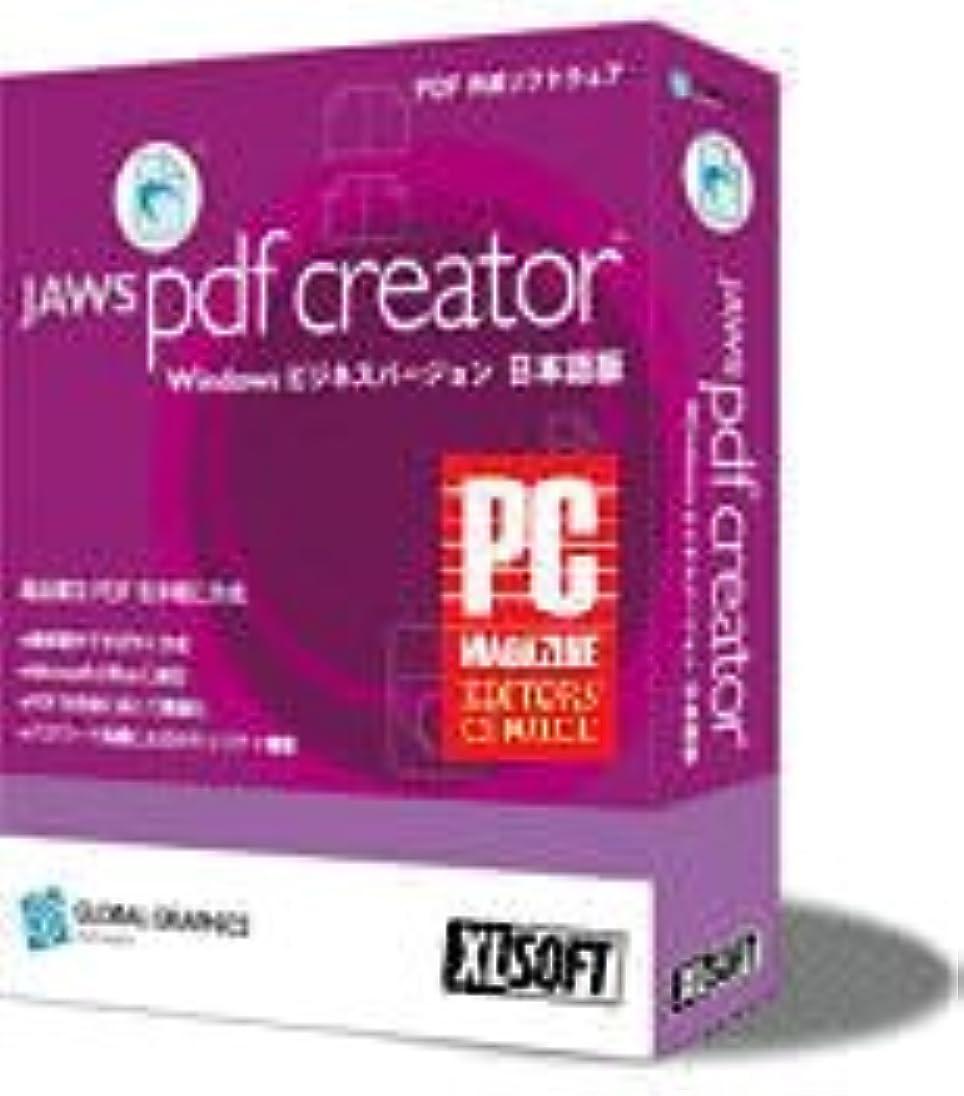 帰るまたね逃すJaws PDF Creator Windows ビジネスバージョン Ver3.6 日本語版