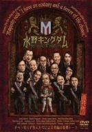 水野キングダム [DVD]