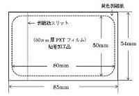 中川製作所 お手軽カード用 ラミシール 片面 50μm厚品 50枚 GS000250