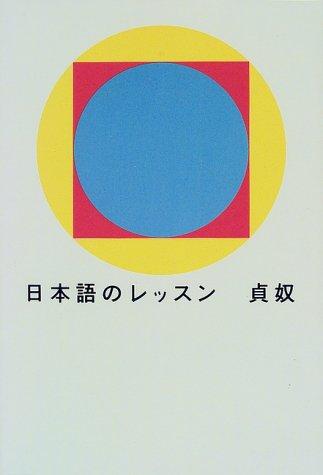 日本語のレッスンの詳細を見る