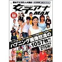 女子アナmax―永久保存版!!お宝コレクション (Bamboo Mook)