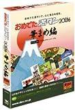 おめでた満タン 2006 筆まめ編