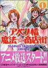 アベノ橋魔法☆商店街 1 (マガジンZコミックス)