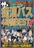 ザ痴漢バス4時間BEST II 通学ヒモパン女子校生編 [DVD]