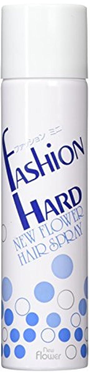 固有の桃いらいらさせるニューフラワー ファッションハード ミニスプレー 57g