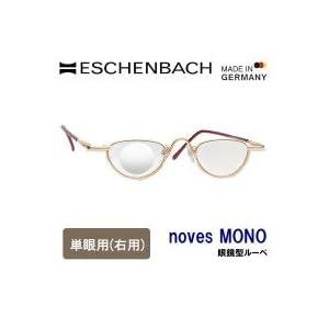 エッシェンバッハ ノーヴェスシリーズ 眼鏡型ルーペ ノーヴェス・モノ 単眼用(右用) 1681 6倍・6R