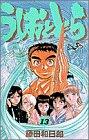 うしおととら (13) (少年サンデーコミックス)