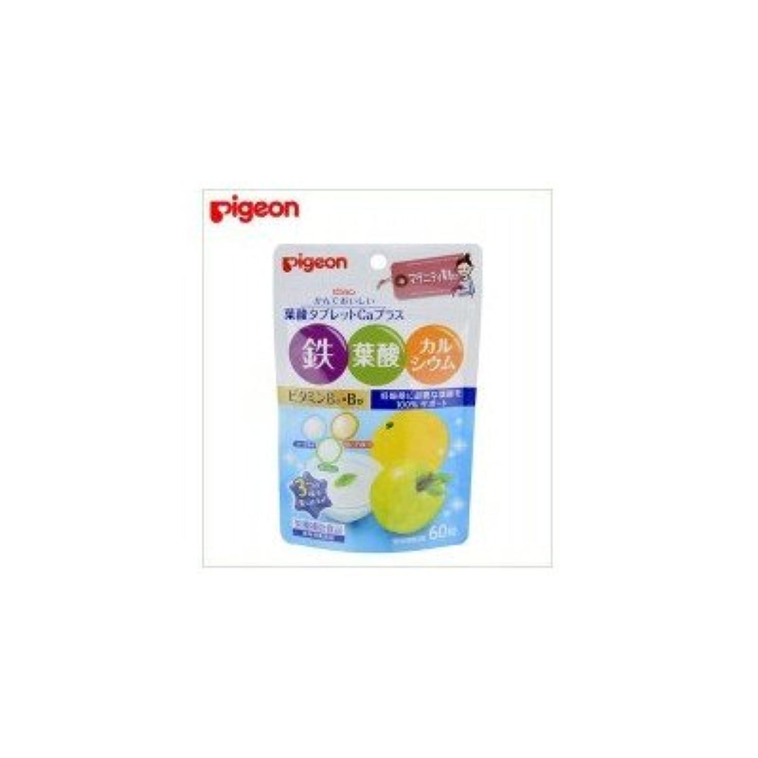 吸い込む約設定核Pigeon(ピジョン) サプリメント 栄養補助食品 かんでおいしい葉酸タブレット Caプラス 60粒 20446