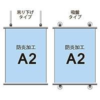 HOMARE PRINTING <防炎加工>タペストリー A2 挟み込みタイプ (防炎スクリーン:ターポリン、タペストリーバーの色/取付タイプ:シルバー/吊り下げタイプ、※本体のみ)