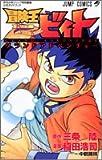 冒険王ビィトグランドアドベンチャー―月刊少年ジャンプ特別編集公式ガイドブック (ジャンプコミックス)