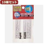 【まとめ 4セット】 YAZAWA 10個セットミニガラス管ヒュ-ズ20mm 250V GF02250MX10