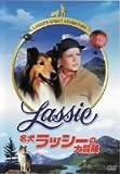 名犬ラッシーの大冒険 [DVD]
