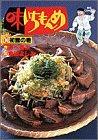 味いちもんめ 10 (ビッグコミックス)