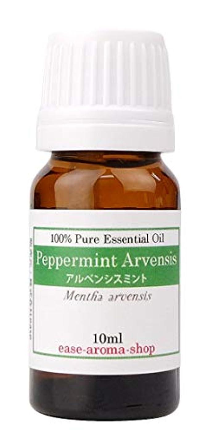 疲労準拠分子ease アロマオイル エッセンシャルオイル アルベンシスミント 10ml AEAJ認定精油