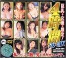 巨乳女優限定!4時間RE-MIX [DVD]