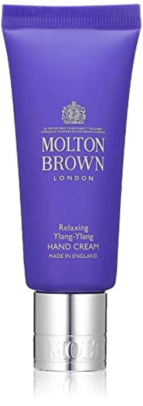 狂信者チャート別々にMOLTON BROWN(モルトンブラウン) イランイラン コレクションYY ハンドクリーム 40ml