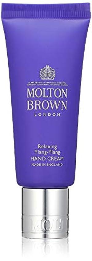 傾く険しい貢献MOLTON BROWN(モルトンブラウン) イランイラン コレクションYY ハンドクリーム