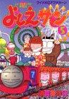 よしえサン 5―ニョーボとダンナの実在日記 (モーニングワイドコミックス)
