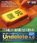 Undelete 4.0 for Windows 日本語版 Professional Edition