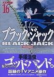 DX版 ブラック・ジャック(16) (手塚治虫漫画全集)
