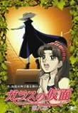 ガラスの仮面 第八幕 [DVD]