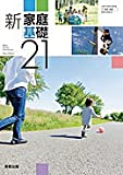 新家庭基礎21 [平成29年度改訂] 文部科学省検定済教科書 [家基315] 画像