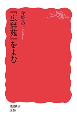 [画像:『広辞苑』をよむ (岩波新書)]