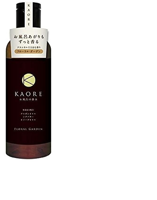 維持スナック隔離するKAORE(カオリ) お風呂の香水 フローラルガーデン 200ml