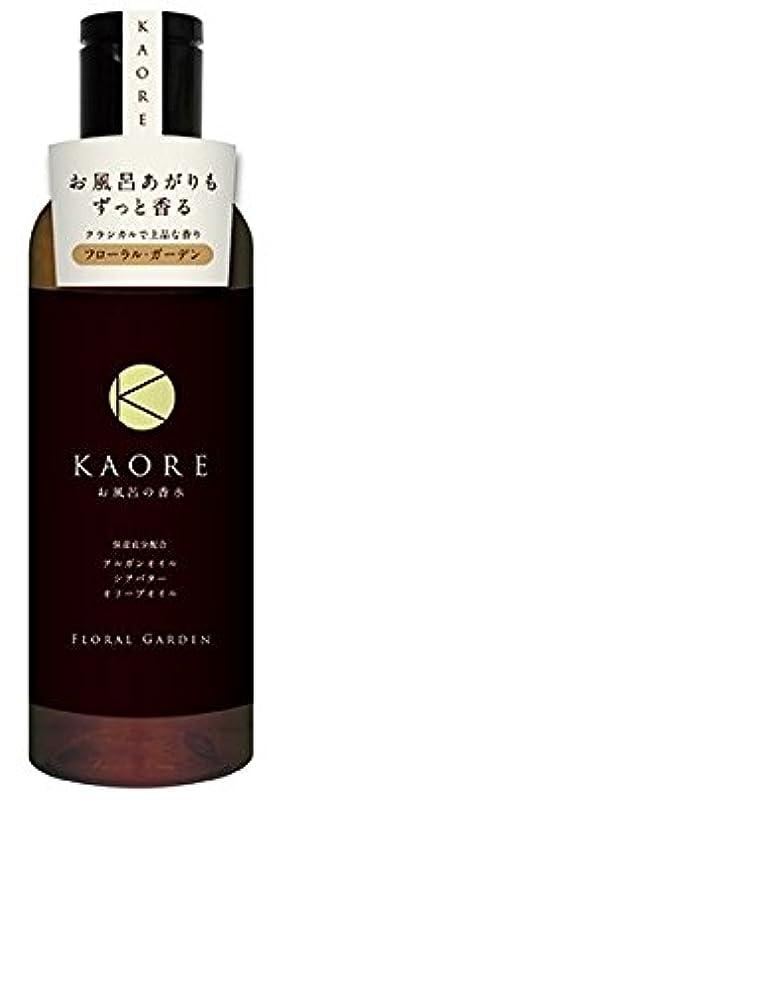 中古緊張する二週間KAORE(カオリ) お風呂の香水 フローラルガーデン 200ml