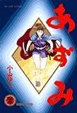あずみ (25) (ビッグコミックス)