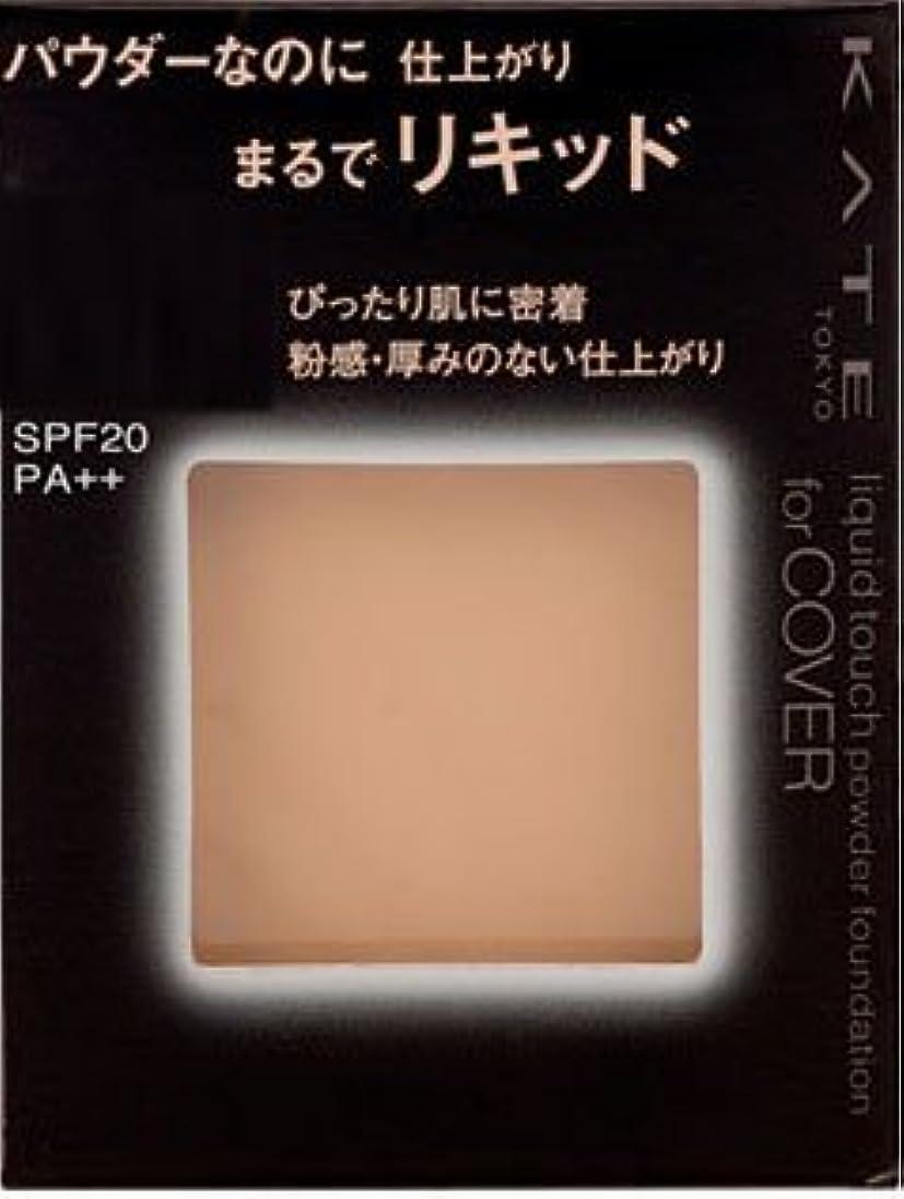 象息苦しい影のあるカネボウ KATE(ケイト)リキッドタッチパクト OC-G【小麦色のオークル】