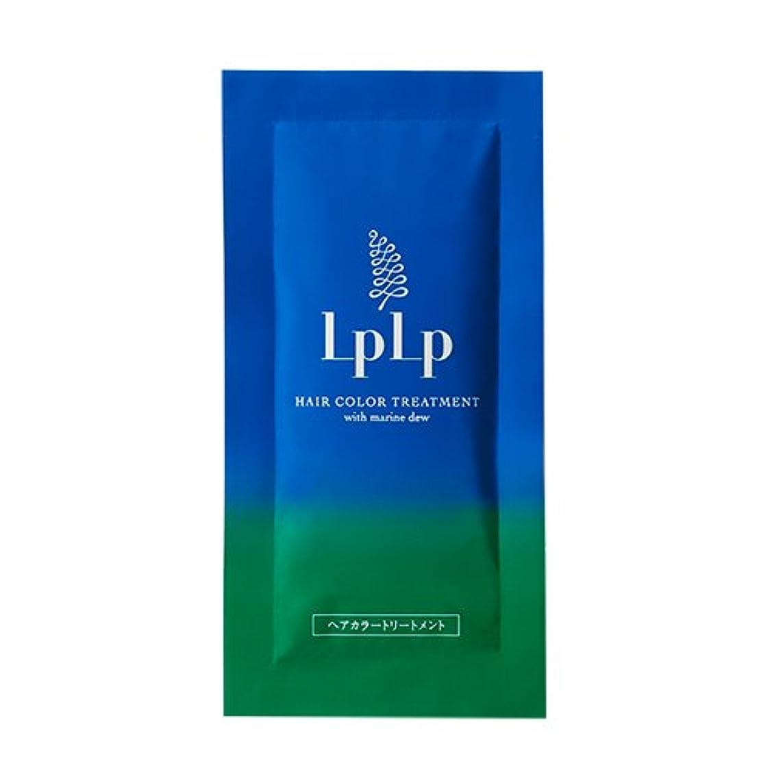 ズームインするデコードする評論家LPLP(ルプルプ)ヘアカラートリートメントお試しパウチ ダークブラウン