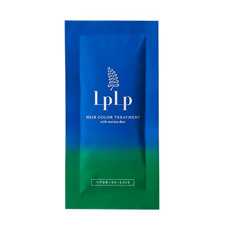 批判的に箱哲学的LPLP(ルプルプ)ヘアカラートリートメントお試しパウチ ダークブラウン