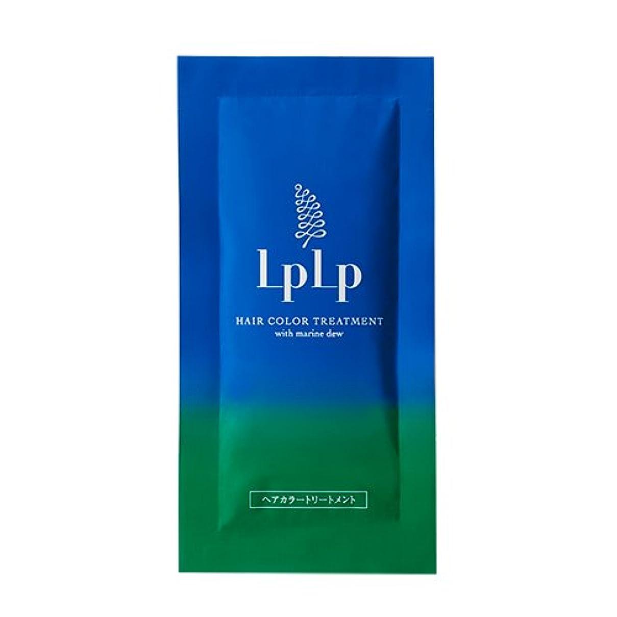 頼るバース赤字LPLP(ルプルプ)ヘアカラートリートメントお試しパウチ ダークブラウン