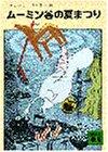 ムーミン谷の夏まつり (講談社文庫)の詳細を見る