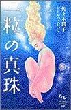 一粒の真珠 / 佐々木 潤子 のシリーズ情報を見る