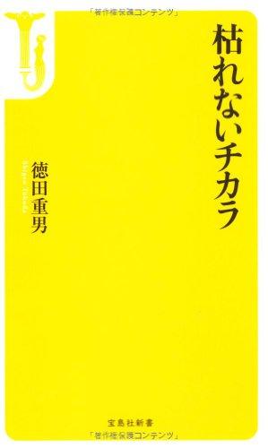 枯れないチカラ (宝島社新書) -