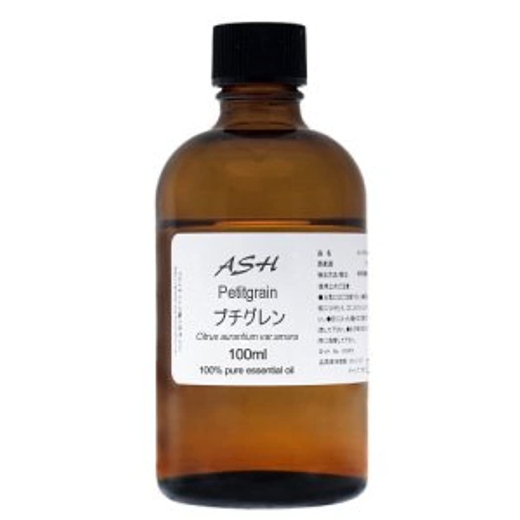 深くお金休眠ASH プチグレン エッセンシャルオイル 100ml AEAJ表示基準適合認定精油
