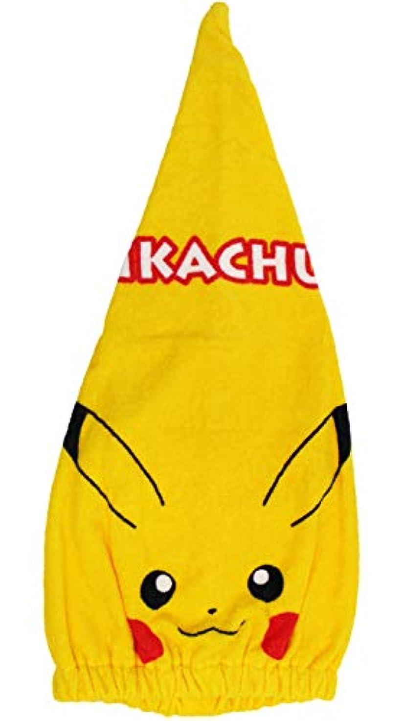 これまで自我真実に林(Hayashi) ヘアドライタオル イエロー 約23×57cm タオルキャップ ポケモン ピカチュウ ZI460700