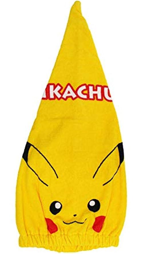憂慮すべき与える男林(Hayashi) ヘアドライタオル イエロー 約23×57cm タオルキャップ ポケモン ピカチュウ ZI460700