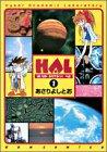 HAL―はいぱああかでみっくらぼ (1) (Gum comics)の詳細を見る
