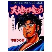 天地を喰らう (1) (ジャンプ・コミックスデラックス)