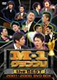 M-1グランプリ the BEST 2001〜2006 DVD BOX