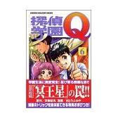 探偵学園Q(6) (講談社コミックス)