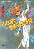 山羊座の恋愛過去分詞 (コバルト文庫)